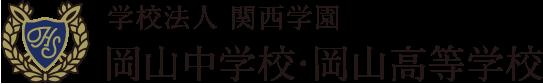 学校法人 関西学園 岡山中学校・岡山高等学校