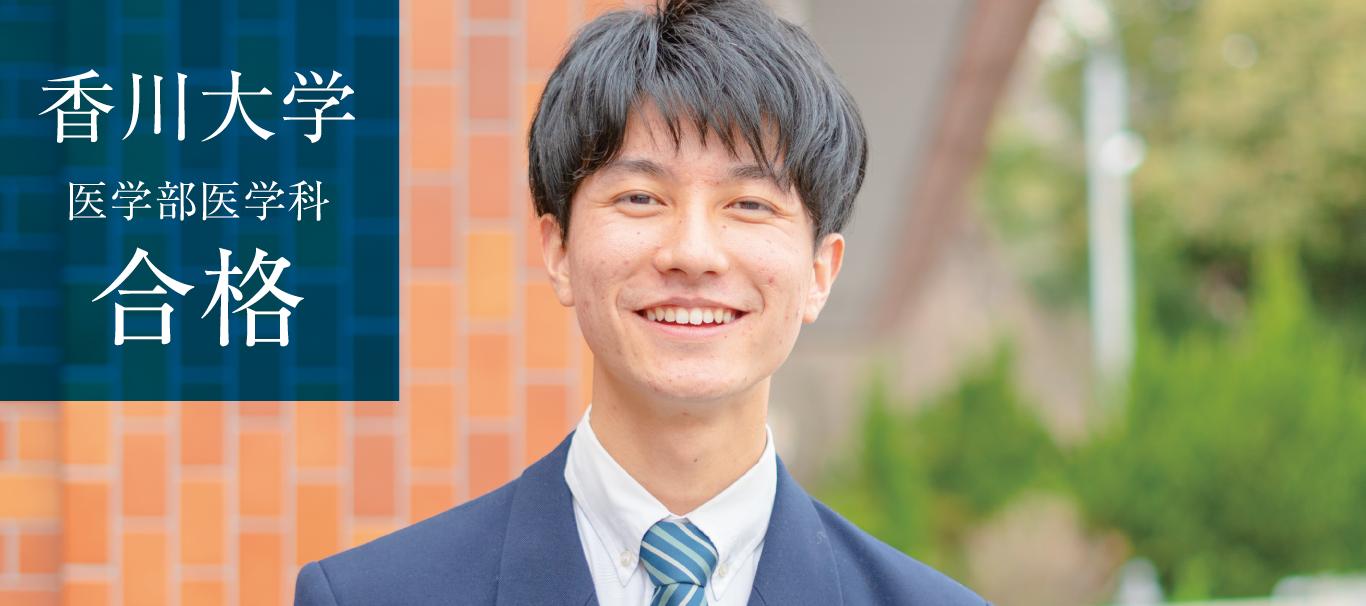 香川大学医学部医学科合格