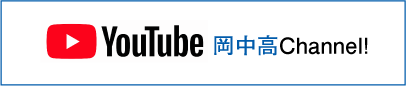 岡中高YouTube