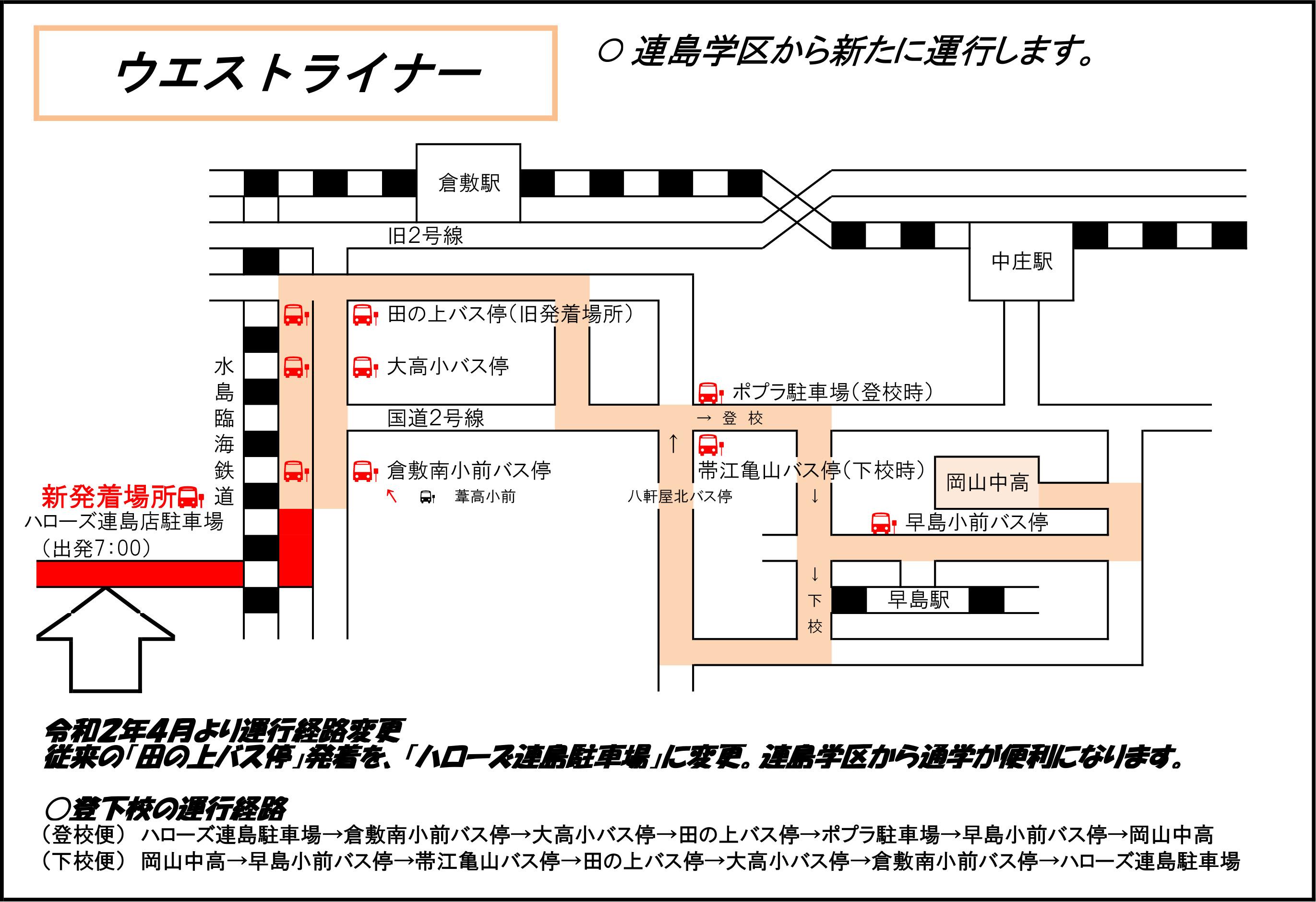 倉敷コース路線図