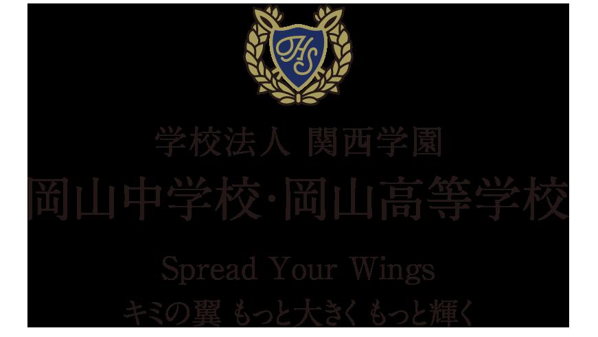 Spread Your Wings キミの翼 もっと大きく もっと輝く