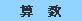 平成31年度岡山中学校入試問題 B方式 算数