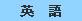 平成31年度岡山高等学校入試問題解答 C方式 英語