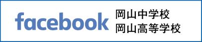 岡中高Facebook